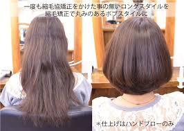 縮毛矯正毛にデジタルパーマ まとめ記事