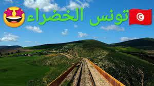 🤔 لماذا تونس الخضراء؟ 😍 - YouTube