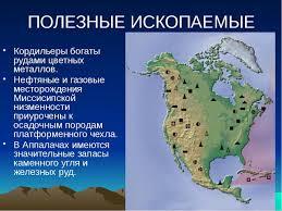 Разработка урока по географии на тему Рельеф Северной Америки  ПОЛЕЗНЫЕ ИСКОПАЕМЫЕ Кордильеры богаты рудами цветных металлов Нефтяные и газ