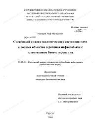 Диссертация на тему Системный анализ экологического состояния  Диссертация и автореферат на тему Системный анализ экологического состояния почв и водных объектов в районах