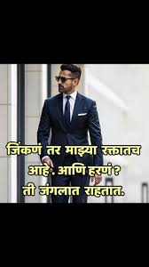 Marathi Status At Marathi Status Marathi Quotes Strong Words