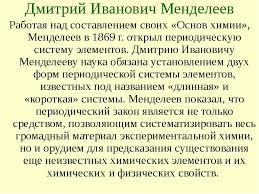 Урок по теме Практическая деятельность Дмитрия Ивановича  Дмитрий Иванович Менделеев Работая над составлением своих Основ химии Менделеев в 1869 г