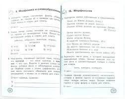 Контрольная работа по русскому языку по теме Морфемика и  Контрольная работы по теме словообразование 1 вариант