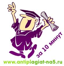 Антиплагиат диссертации чем проверить на плагиат Повышение уникальности диссертации за 10 минут от 7 рублей