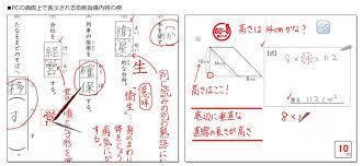 進 研 ゼミ 赤 ペン 先生