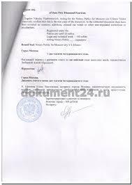Саудовская Аравия Легализация диплома Нотариальный перевод