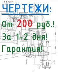 Дипломные чертежи для диплома курсовые работы ВКонтакте Дипломные чертежи для диплома курсовые работы