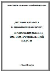 Гражданское право дипломные работы год курсовые работы  Правовое положение торгово промышленной палаты дипломная работа