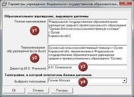 Купить Диплом стандарт ФГОС СПО в allsoft  Для версии 6 1 11 Локальная