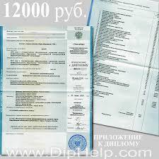 help diploms com изготовление и продажа дипломов  купить приложение к диплому 12000 руб