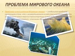 Реферат экологические проблемы мирового океана найдено и доступно Реферат экологические проблемы мирового океана