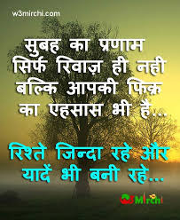 Good Morning Quotes Hindi Best of Good Morning Pictures ImagesQuotes And Shayari
