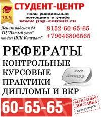 Заказать диплом курсовые контрольные реферат ВКонтакте Заказать диплом курсовые контрольные реферат