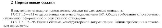 Отчет о НИР требования к содержанию структурных элементов отчета  Внимание В отчете раздел должен начинаться словами В настоящем отчете использованы ссылки на следующие
