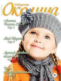 Okolica-04 by Sibirskaya okolica - issuu