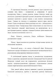 Контрольная Банковское регулирование и надзор Контрольные  Банковское регулирование и надзор 05 09 15
