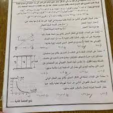 اسئلة امتحان الفيزياء 8/7/2021 الخميس : وظائف