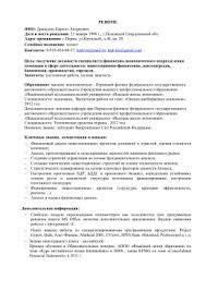 Темы дипломных работ  РЕЗЮМЕ ФИО Двинских Кирилл Андреевич Дата и место