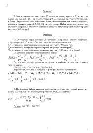 Контрольная работа по Теории вероятности вариант не указан  Контрольная работа по Теории вероятности вариант не указан 30 12 14