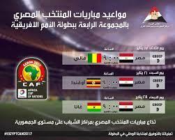 """معلومات الوزراء"""" ينشر مواعيد مباريات مصر ببطولة الأمم الأفريقية - اليوم  السابع"""
