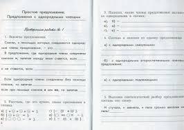 Иллюстрация из для Русский язык класс Проверочные и  Иллюстрация 3 из 4 для Русский язык 4 класс Проверочные и контрольные работы
