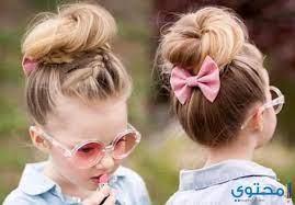 بوابة الفجر قصات شعر جديدة للبنات الصغار صور. صور تسريحات شعر أطفال بنات للعيد 2021 موقع محتوى