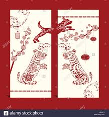 chinese character for happy new year set of two sketch dog symbol chinese happy new year 2018 stock
