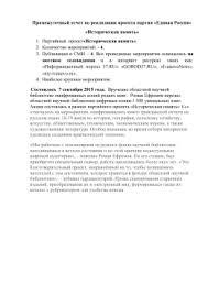 Музейная педагогика Учебно Промежуточный отчет за 2015 год