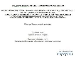 Экономическая теория готовая курсовая темы работ Сайт для  Экономическая теория готовая курсовая темы работ