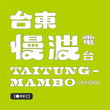 台東慢波電台 Taitung Mambo Radio