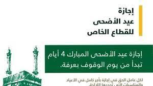 إجازة عيد الأضحى القطاع الخاص، والعام بالسعودية