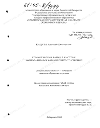 Диссертация на тему Коммерческие банки в системе корпоративных  Диссертация и автореферат на тему Коммерческие банки в системе корпоративных финансовых отношений dissercat