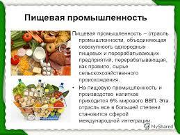 Презентация на тему Пищевая промышленность мира Пищевая  2 Пищевая промышленность