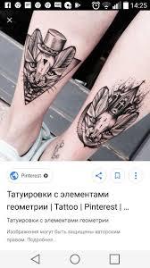пин от пользователя Alona Michael Gladkih на доске звери Tattoos