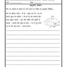 hindi essay writing anuched lekhan activities  hindi creative writing worksheet hindi worksheet language worksheet hindi creative writing workbook