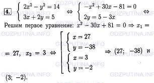 Домашняя контрольная работа номер № вариант ГДЗ по Алгебре  Фото решения 1 Домашняя контрольная работа номер 2 №4 вариант 2 из ГДЗ