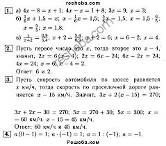 ГДЗ по математике для класса А П Ершова самостоятельная  ГДЗ решебник по математике 6 класс Самостоятельные и контрольные работы А