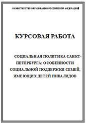 Государственное и муниципальное управление дипломные работы  Социальная политика Санкт Петербурга особенности социальной поддержки семей имеющих детей инвалидов курсовая работа