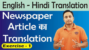 English To Hindi Translation Exercise 1 Newspaper Article