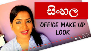 ස හල office make up look in sinhala sri lanka ස හල sri lanka donie sun you