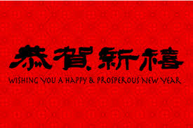 Happy New Year 2015 Wishes And Wallpapers In Japanese