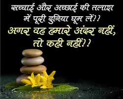 Inspiring Inspiring Hindi Motivational Quotes Ands Phenomenal