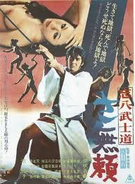 Saburai The Way of Bohachi 1974