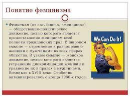 Международное женское движение Реферат Читать текст оnline  Женские движения реферат
