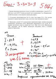 Контрольная работа Магнитное поле Вариант Магнитное Контрольная работа Магнитное поле Вариант 1 1 Магнитное Домарева