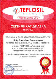 Теплосил Дипломы сертификаты Сертификат дилера ИП Кубрак О Г г Мозырь