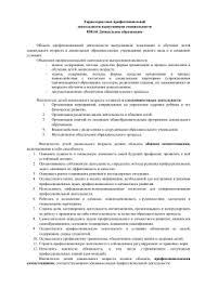 Образец рецензии на дипломную работу 050144 Дошкольное образование