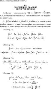 ОГЛАВЛЕНИЕ Приложение Некоторые неберущиеся интегралы  неопределенный интеграл от суммы разности интегралов равен сумме разности интегралов от каждой