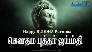 Buddha wisdom offers you a collection of buddhist quotes to inspire you in your everyday life. Happy Gautama Buddha Jayanthi Greetings In Tamil Pictures Best Buddha Purnima Wishes Tamil Quotes Images Online Www Allquotesicon Com Telugu Quotes Tamil Quotes Hindi Quotes English Quotes