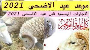 موعد عيد الاضحى 2021/الاجازات الرسميه التى تسبق العيد/اول ايام عيد  الاضحى2021 /موعد يوم عرفات - YouTube